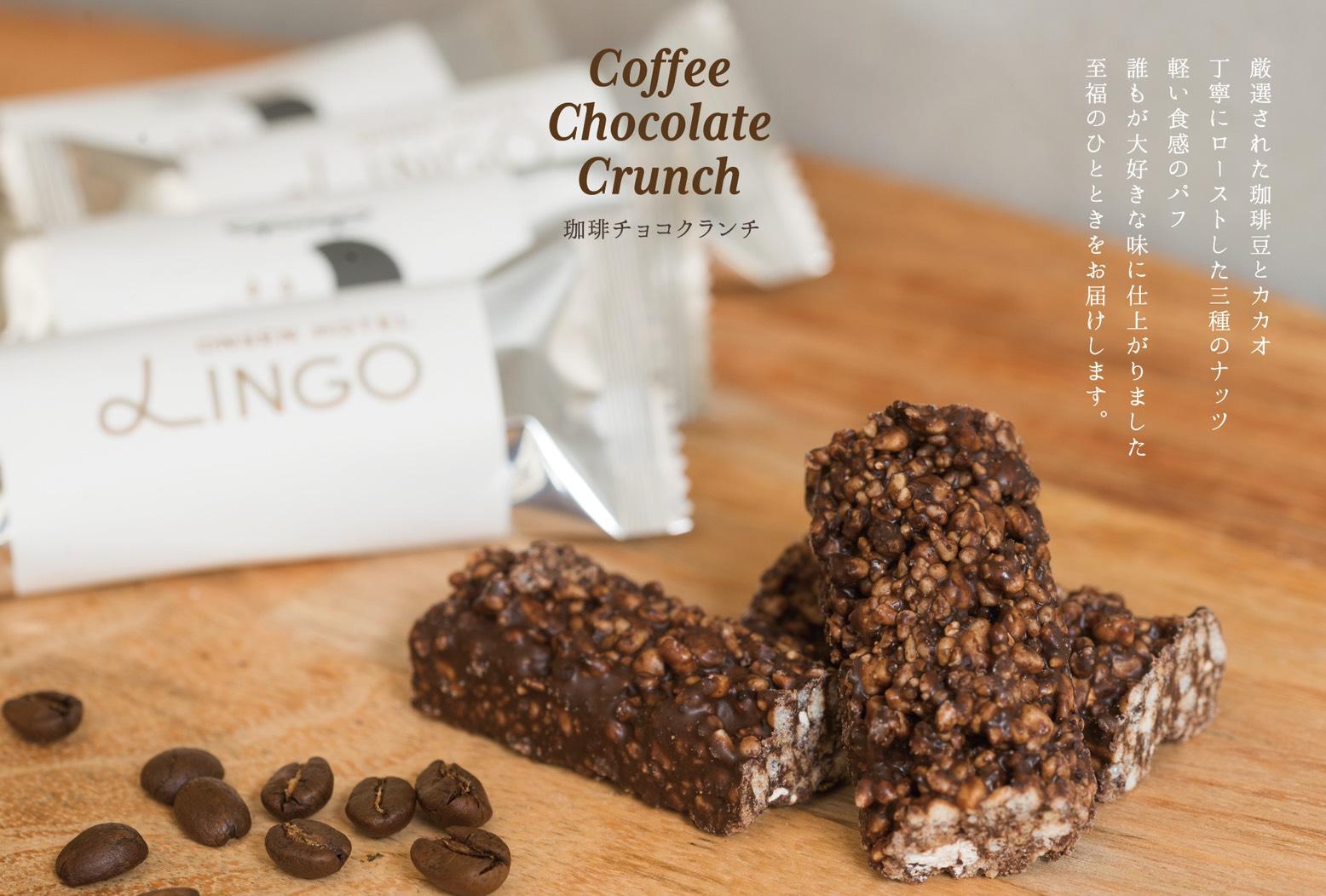 珈琲クランチチョコレート